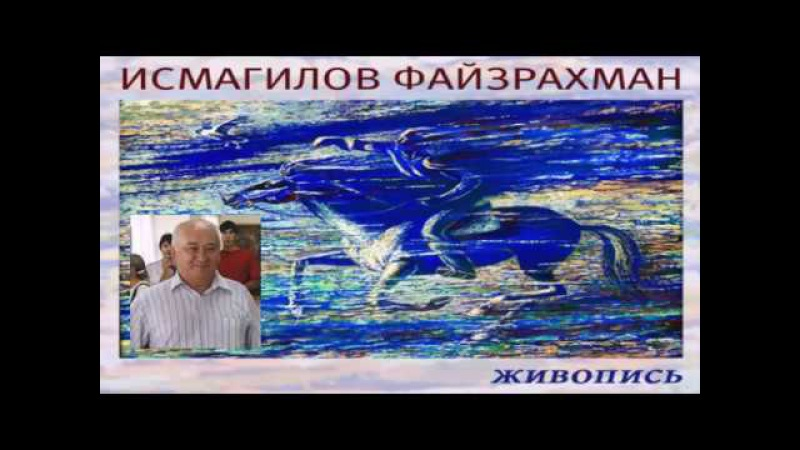 Выставка картин Файзрахмана Исмагилова