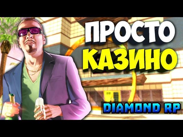 ПРОСТО КАЗИНО, ПРОСТО ИГРАЕМ НА БАБКИ | Diamond RP ( GTA SAMP ) 19