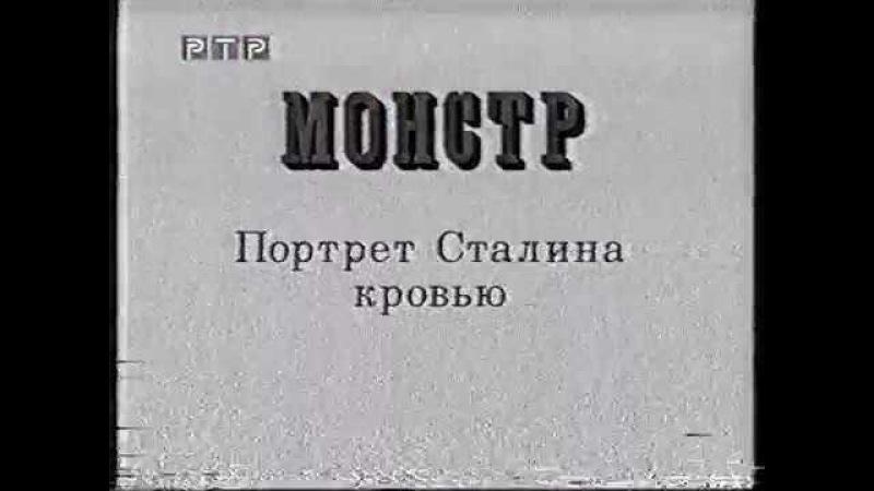 Монстр: Портрет Сталина кровью (РТР, 23.12.1998) Личная жизнь Иосифа Сталина