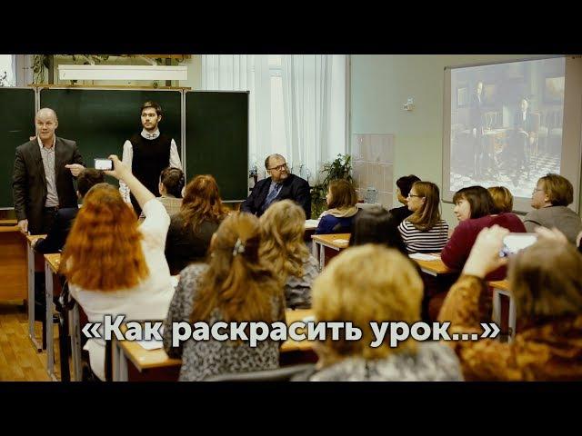 Мастер-класс «Как раскрасить урок...». Букинич Сергей Александрович