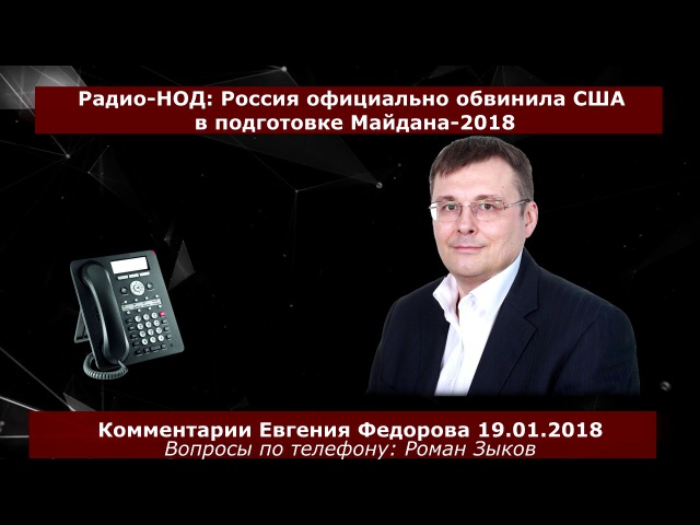 Радио НОД: Россия обвинила США в подготовке госпереворота. Комментарии Евгения ...