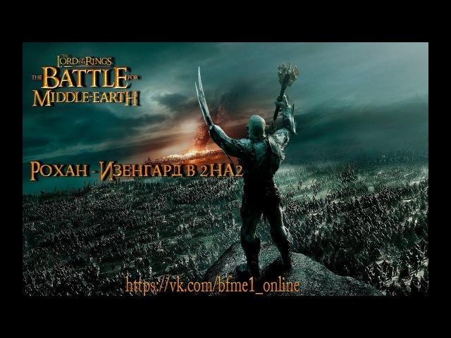 Битва за Средиземье 1: Рохан-Изенгард в 2на2