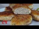Куриные Котлеты .Очень Сочные и Ароматные ! /Chicken Cutlets