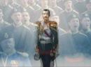 Romanovs Всем предателям Бога Царя и России