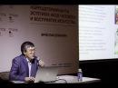Вячеслав Дубынин. Нейродетерминанты эстетики. Взгляд нейробиолога (25.09.2017)