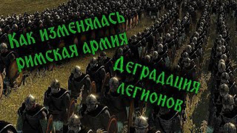 Что случилось с легионами III-V вв - реальность Поздней Римской империи