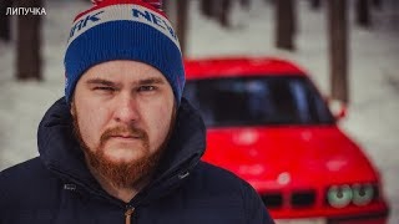 BiKOZ — ЛИПУЧКА (feat. Siberian Beard)
