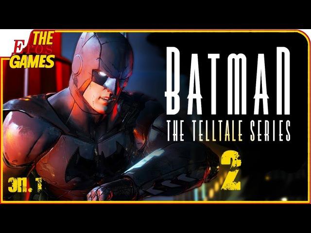 BATMAN: THE TELLTALE SERIES ➤ ЭПИЗОД ПЕРВЫЙ: 2 ➤ СЕМЕЙНЫЕ ТАЙНЫ (ФИНАЛ ЭПИЗОДА).