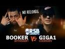 Booker (Антихайп) vs GIGA1 (CodeKiev) no reloads