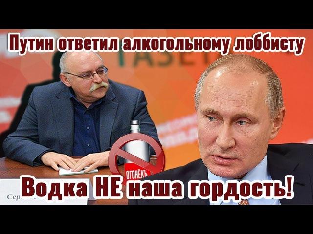 Путин ответил алкогольному лоббисту Водка НЕ наша гордость