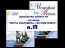 § 13 ВНЕШНЕПОЛИТИЧЕСКИЕ СВЯЗИ РОССИИ С ЕВРОПОЙ И АЗИЕЙ В КОНЦЕ XVI — НАЧАЛЕ XVII в