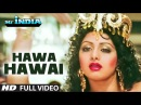 'Hawa Hawai Mr. India - Full VIDEO Song | Sridevi | Kavita Krishnamurthy