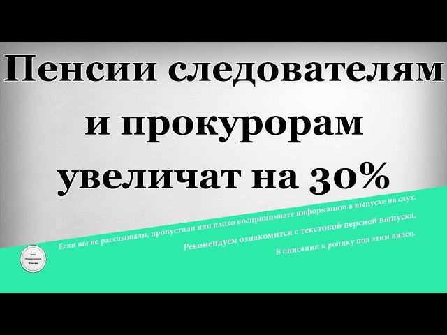 Пенсии следователям и прокурорам увеличат на 30%