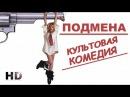 «ПОДМЕНА» — Комедия, Фантастика / Зарубежные Фильмы Комедии