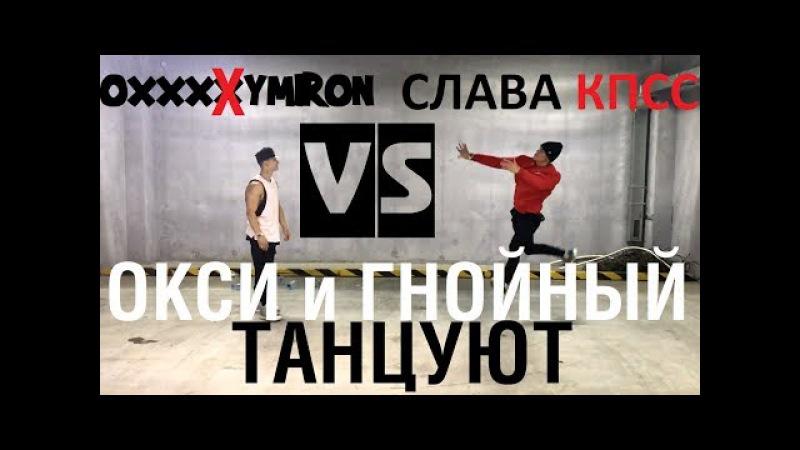 VERSUS X SLOVOSPB ТАНЕЦ Oxxxymiron VS Гнойный