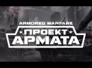 ArmoredWarfare ПРОЕКТ АРМАТА PvE - Операция Клин 21