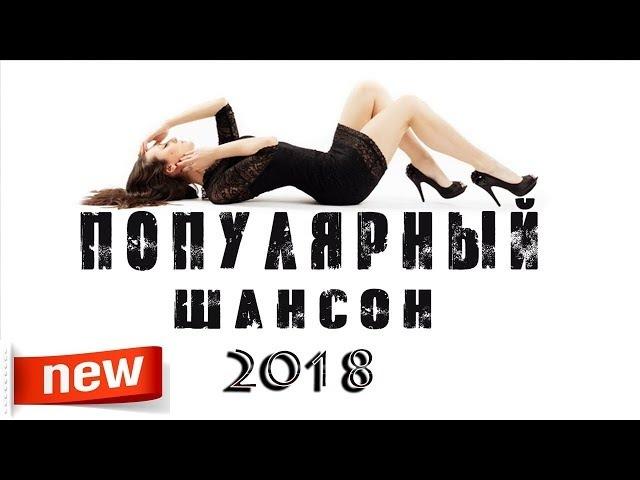 НОВЫЙ ШАНСОН - ПОПУЛЯРНЫЙ ШАНСОН / СУПЕР НОВИНКИ 2018