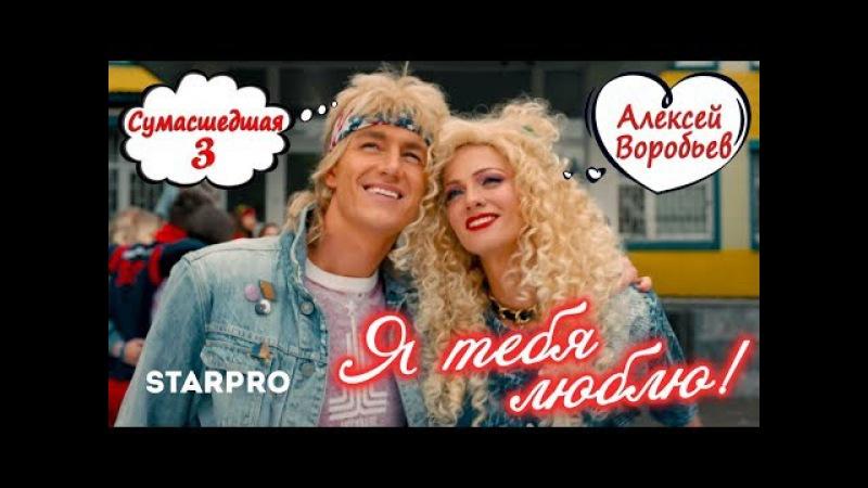 Алексей Воробьев – Я тебя люблю