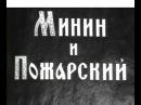 Минин и Пожарский 1939 исторический художественный фильм