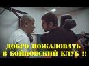 ДОБРО ПОЖАЛОВАТЬ В БОЙЦОВСКИЙ КЛУБ !! • • СТАНЬ СИЛЬНЫМ !! 7 • RUSSIAN MOTIVATION 7