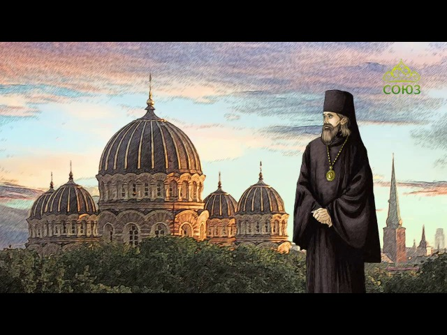 12 октября Священномученик Иоанн Поммер архиепископ Рижский