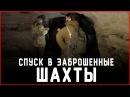 Спуск в заброшенную шахту | Нашли труп | Штольни фосфоритов в Юлгасе (Эстония)