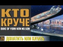 КТО СИЛЬНЕЕ: NELSON или DUKE OF YORK ✌ World of Warships