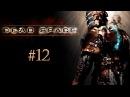 Прохождение Dead Space Глава 12 Мёртвый космос Финал