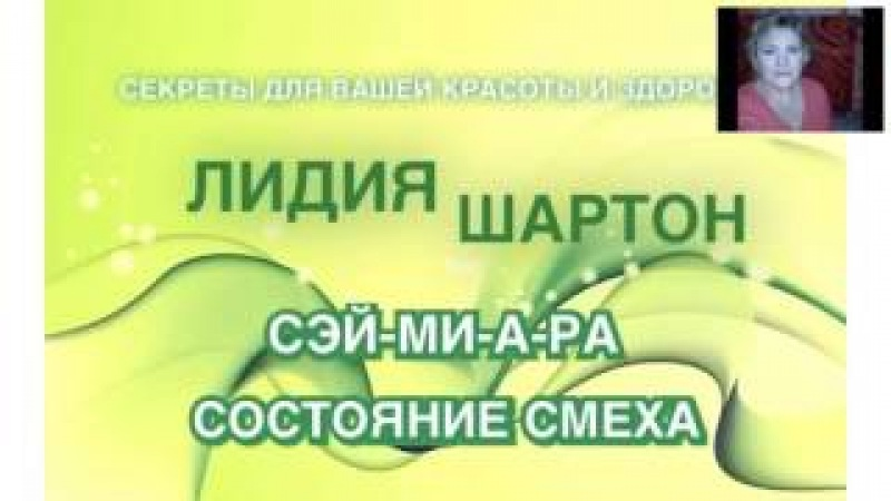 Лидия Шартон. Энергия СЕЙ - МИ - А - РА