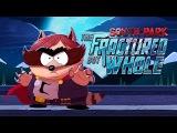 Прохождение South Park The Fractured But Whole  Часть 1 НОВЫЙ ЮЖНЫЙ ПАРК РАСКОЛОТАЯ ЖОПА!