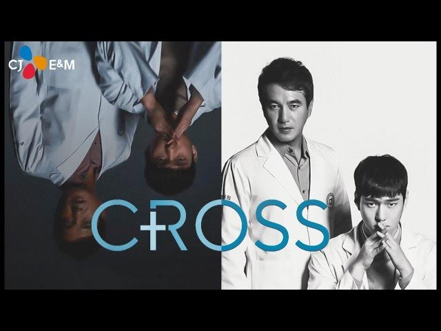 Дорама Крест | Cross (2018) | КЛИП НА ДОРАМУ