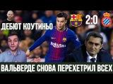 Дебют Коутиньо за Барселону | Барселона Эспаньол 2-0 | Полуфинал Кубка испании