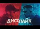 Джарахов x Тилэкс Дисслайк
