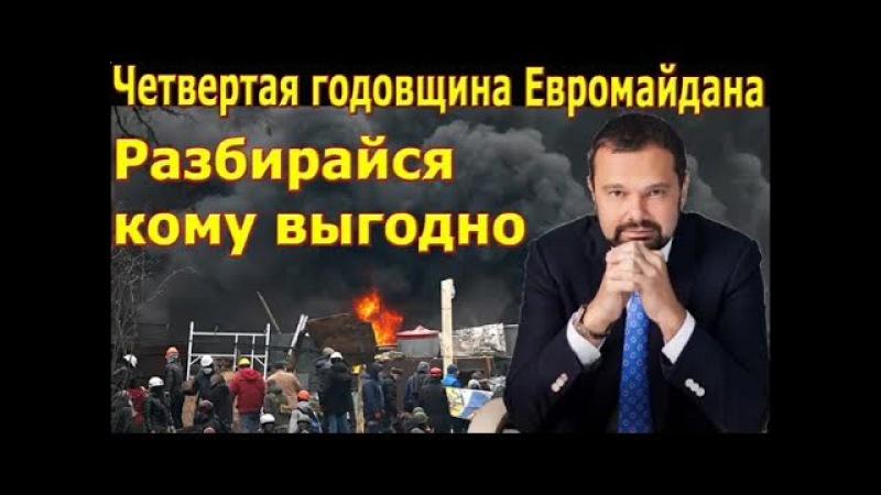 Четвертая годовщина Евромайдана. Украинская власть заметает следы.