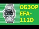 Обзор и настройка часов Casio Edifice EFA-112D-1AVEF | Review EFA-112D-1AVEF