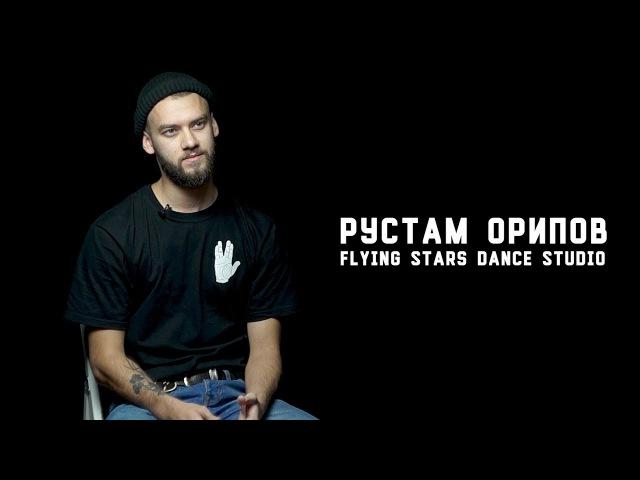 Интервью. Преподаватель FS dance studio (Minsk) - Орипов Рустам (Break Dance)