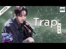 2017 [ 纯享版 ] 刘宪华Henry Lau《Trap》纯享版《梦想的声音2》EP.5 20171201 /浙江卫视官方HD/