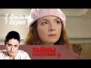 Тайны следствия. 9 сезон. 2 фильм. Смерть для служебного пользования. 1 серия 2011 Д ...