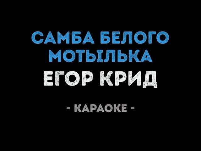 Егор Крид - Самба белого мотылька (Караоке)