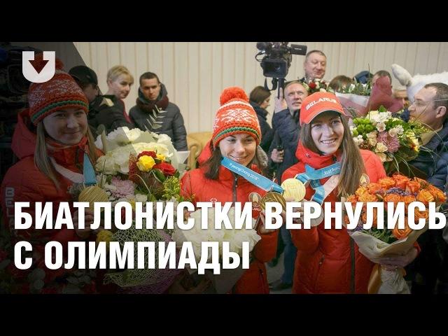Белорусские биатлонистки вернулись с Олимпиады с медалями
