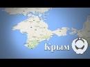 Чей Крым? Версия крымчан. Украина и Россия. Whose Crimea? Crimeans version