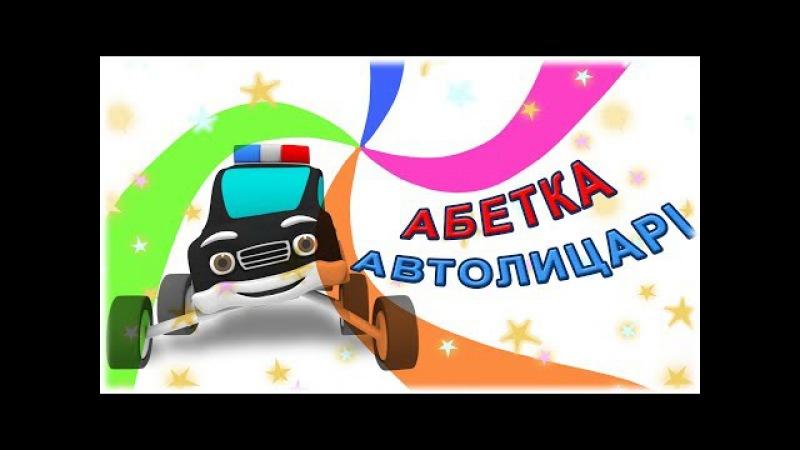 АБЕТКА АВТОЛИЦАРІ - Відео для розвитку дошкільнят - З любов'ю до дітей