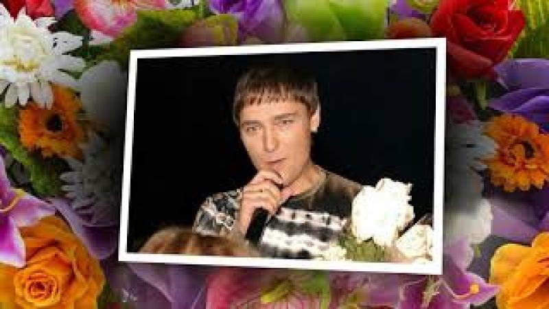 Юрий Шатунов - Цветы (арт - видео) 2002