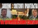 Заявление Советского Правительства по кремлевскому списку - 01.02.2018
