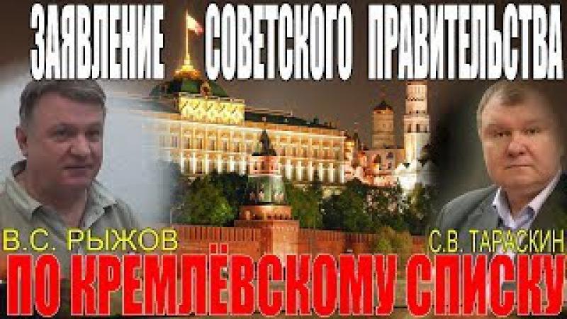 Заявление Советского Правительства по кремлевскому списку 01 02 2018