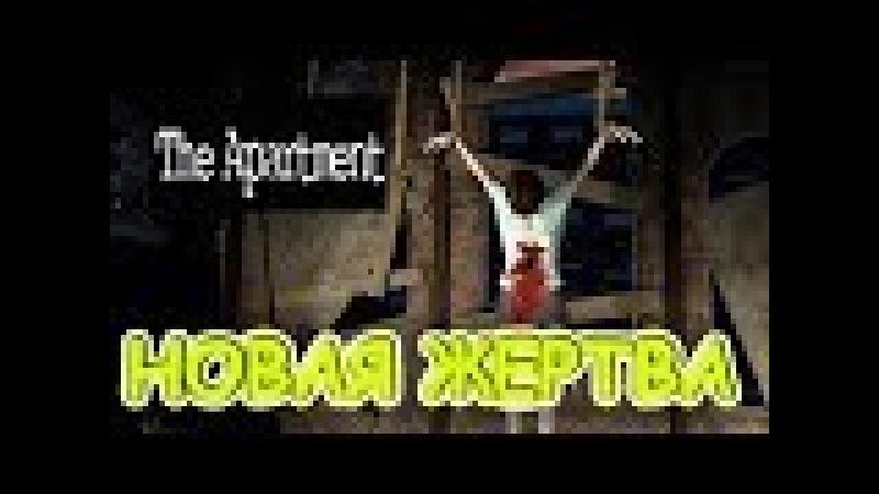 НОВАЯ ЖЕРТВА☻The Apartment - часть 5