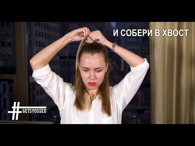 Кокетливый пучок от Syoss и Tanya_Rybakova