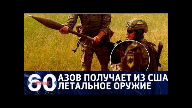 60 минут. Азов подставил Вашингтон: похвастался поставками из США. От 11.01.18