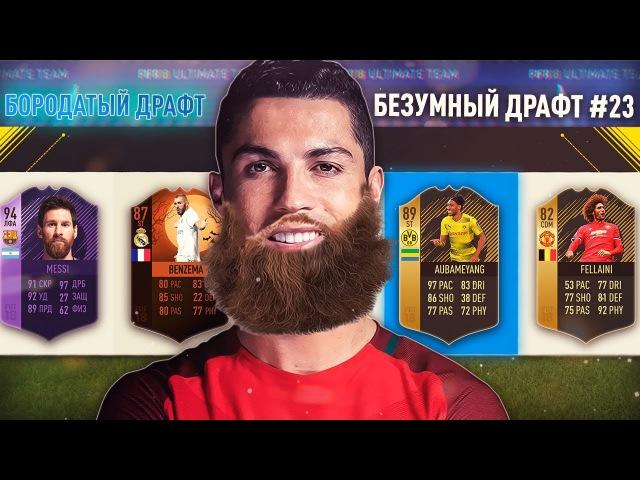 ФУТ ДРАФТ ИЗ БОРОДАЧЕЙ ФИФА 18 | БОРОДАТЫЙ ДРАФТ FIFA 18 | БЕЗУМНЫЙ ДРАФТ 23 | FUT DRAFT FIFA 18