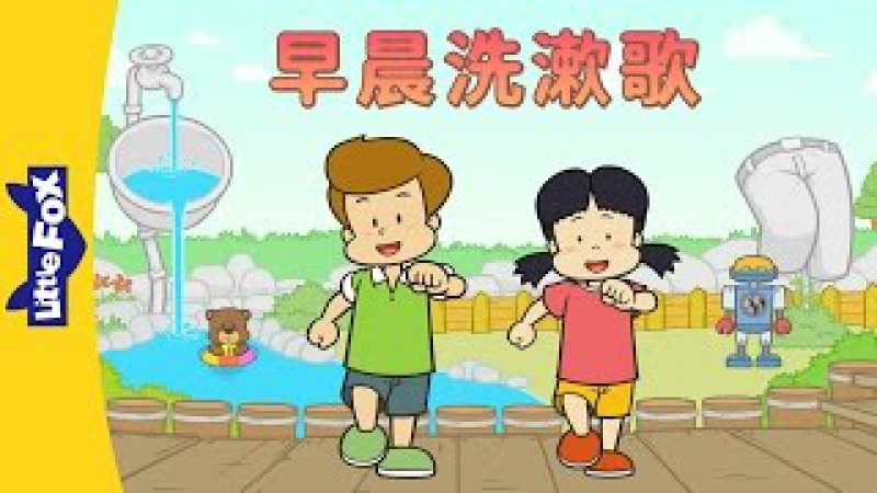 Morning Wash and Rinse Song (早晨洗漱歌)   Sing-Alongs   Chinese   By Little Fox
